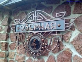 Кованые вывески в Киеве фото картинки рисунки Заказать вывеску в кузне Компар